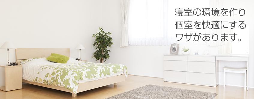 寝室の環境を作り個室を快適にするワザがあります。
