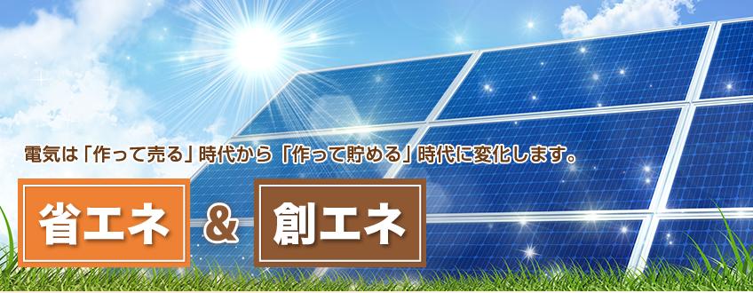 電気は「作って売る」時代から「作って貯める」時代に変化します。省エネ・創エネ