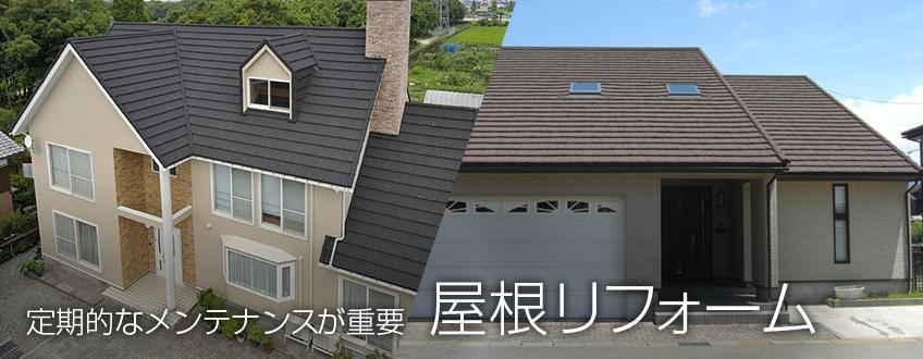 定期的なメンテナンスが重要。屋根リフォーム