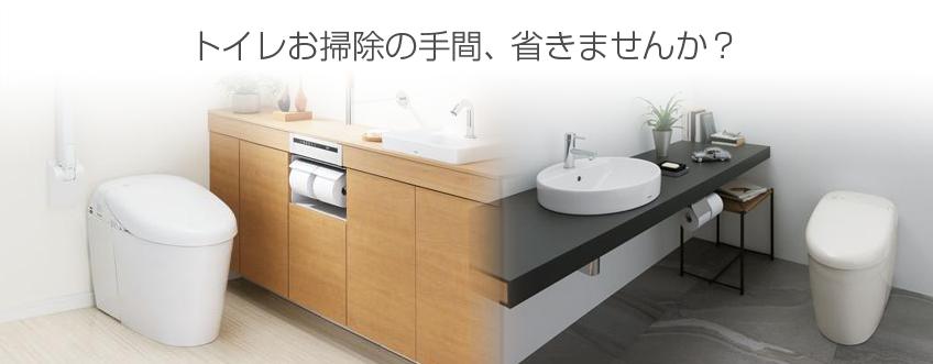 トイレお掃除の手間、省きませんか?