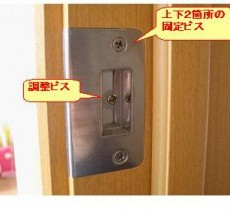 扉の締まりが悪くなった場合の対処法。ラッチ調整の仕方の画像