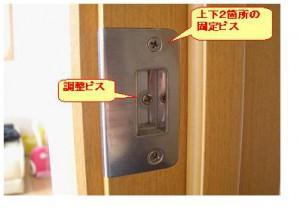 扉の締まりが悪くなった場合の対処法。ラッチ調整の仕方