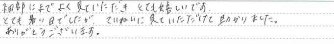 石川県金沢市 B様に頂いた24時間換気扇フィルター交換についてのお気づきの点がありましたら、お聞かせ下さい。というご質問について「換気扇フィルター取替えメンテナンス」というお声についての画像