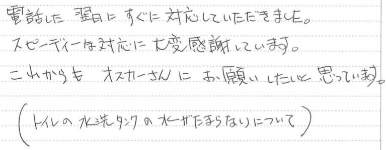 富山県富山市 E様に頂いたトイレのタンクに水が溜まらなくなったので修理。についてのご不満な点があれば、お聞かせ下さい。というご質問について「トイレの水洗タンク修理メンテナンス」というお声についての画像