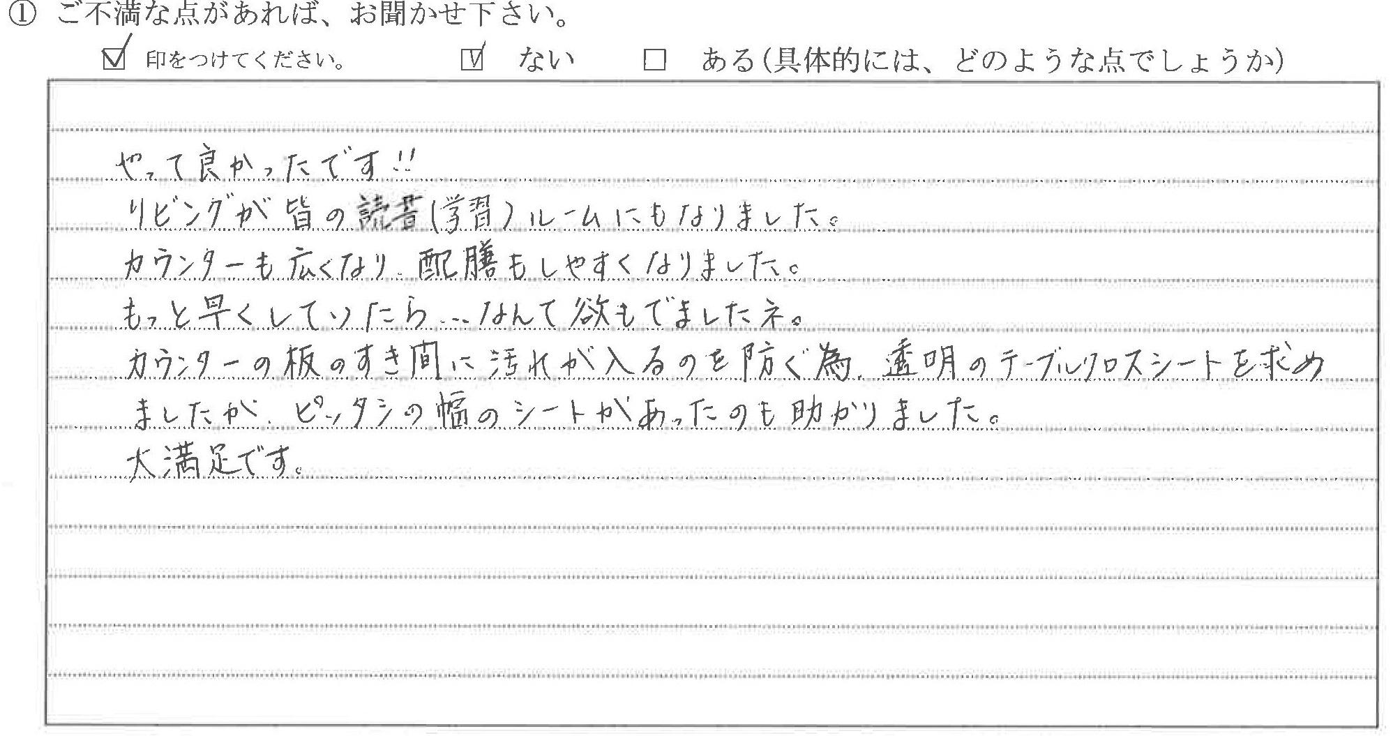 石川県金沢市 S様に頂いた対面カウンター収納、クロス補修についてのご不満な点があれば、お聞かせ下さい。というご質問について「カウンター収納」というお声についての画像