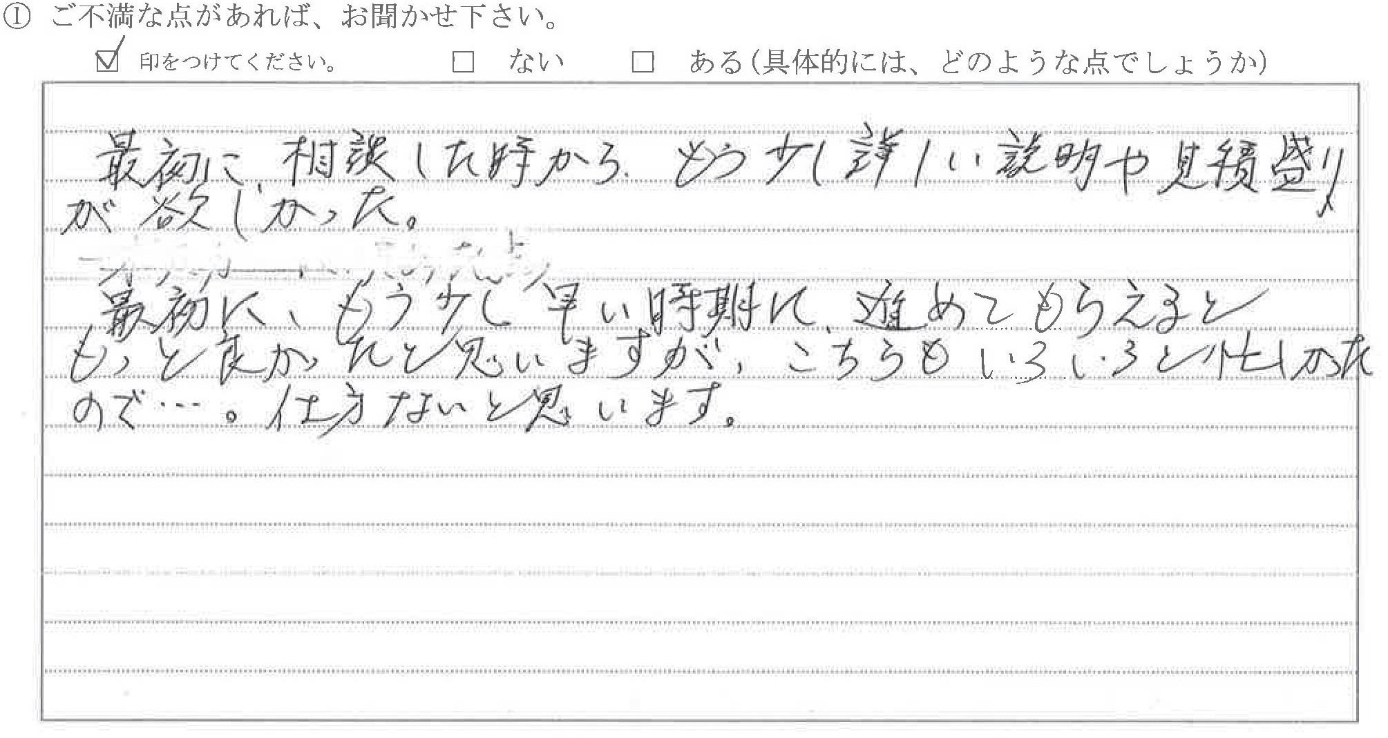 富山県富山市 K様に頂いた外装改修工事についてのご不満な点があれば、お聞かせ下さい。というご質問について「外装改修工事」というお声についての画像