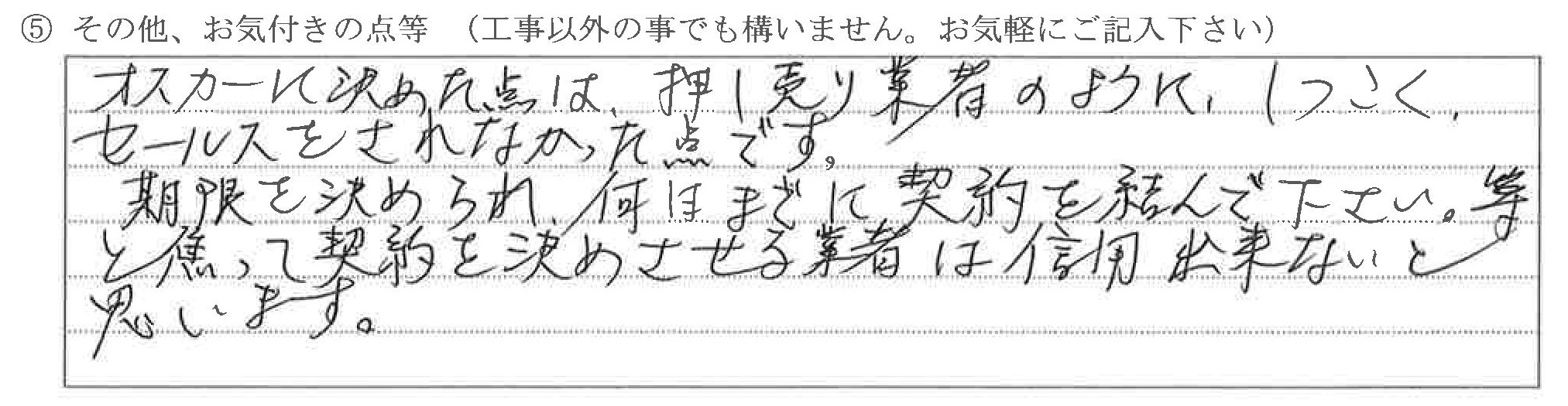 富山県富山市 K様に頂いた外装改修工事についてのお気づきの点がありましたら、お聞かせ下さい。というご質問について「外装改修工事」というお声についての画像