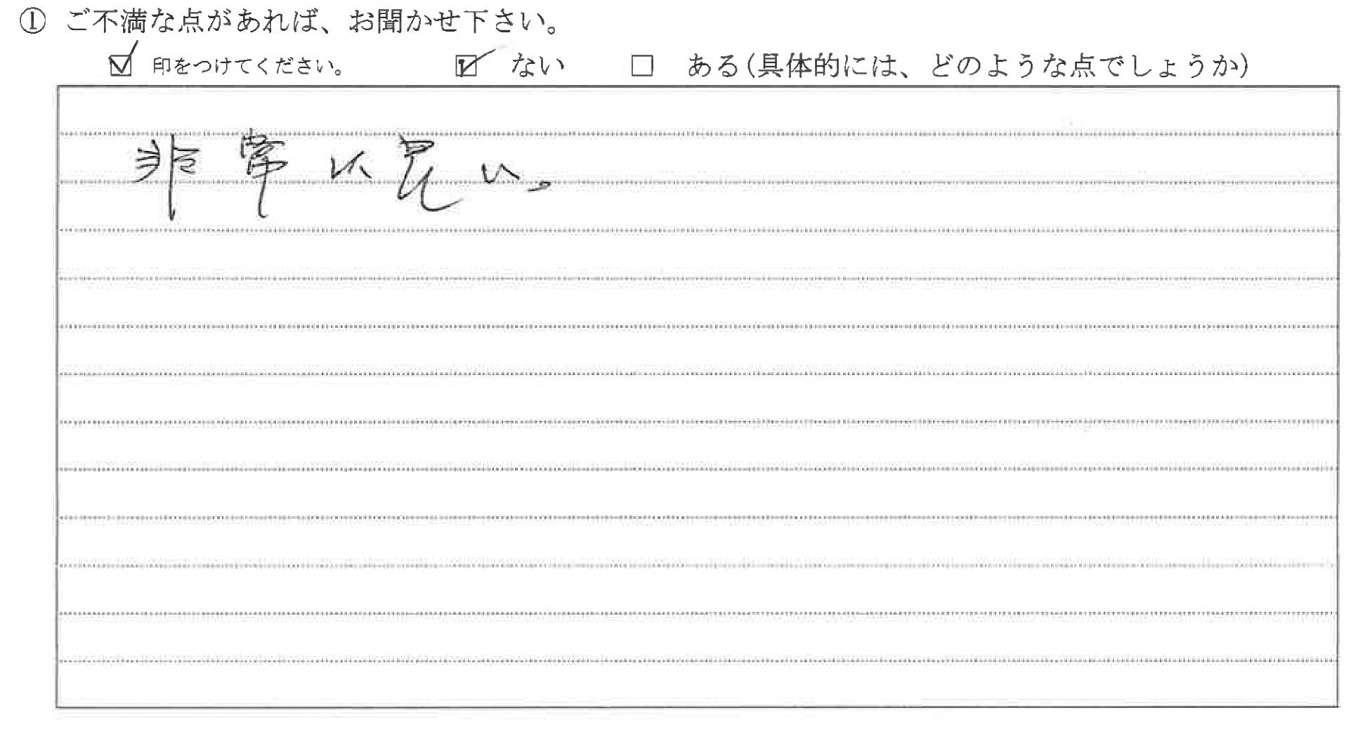 富山県富山市F様に頂いた基礎ハツリ 工事についてのご不満な点があれば、お聞かせ下さい。というご質問について「シロアリ点検時 基礎ハツリ」というお声についての画像