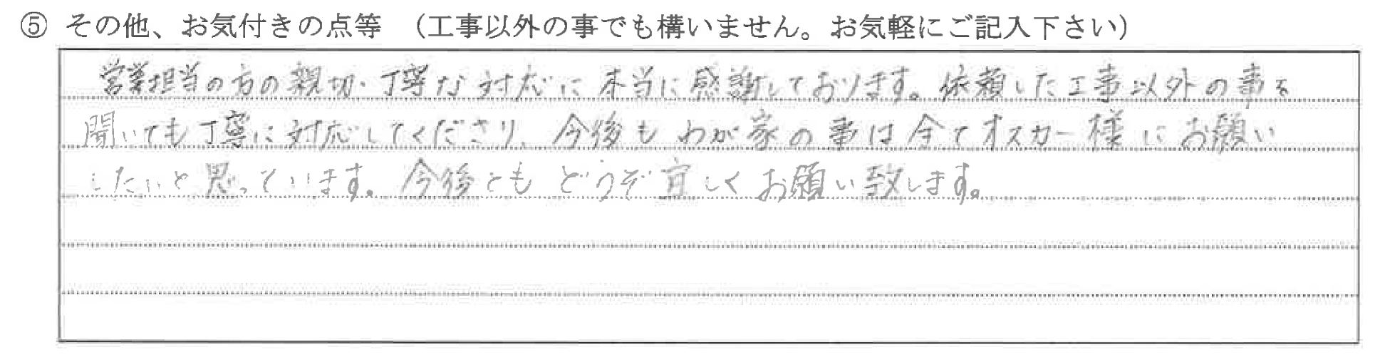 新潟県上越市K様に頂いた給気口交換についてのお気づきの点がありましたら、お聞かせ下さい。というご質問について「給気口交換」というお声についての画像