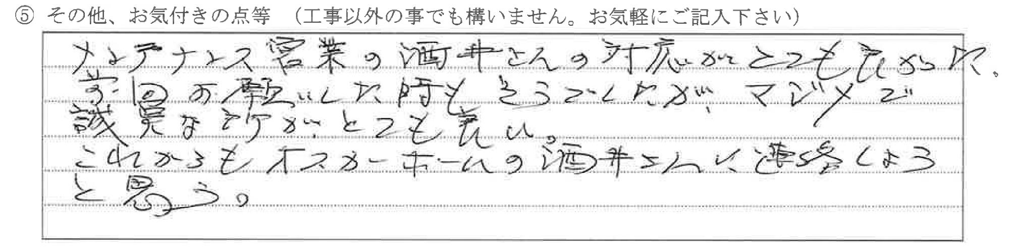 富山県富山市F様に頂いた基礎ハツリ 工事についてのお気づきの点がありましたら、お聞かせ下さい。というご質問について「シロアリ点検時 基礎ハツリ」というお声についての画像
