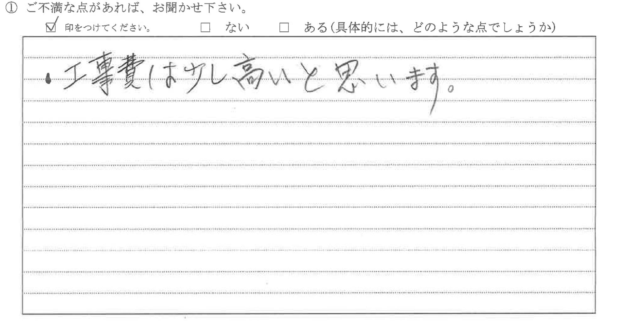 富山県富山市Y様に頂いた玄関ドア錠メンテナンス工事についてのご不満な点があれば、お聞かせ下さい。というご質問について「玄関ドア錠メンテナンス工事」というお声についての画像