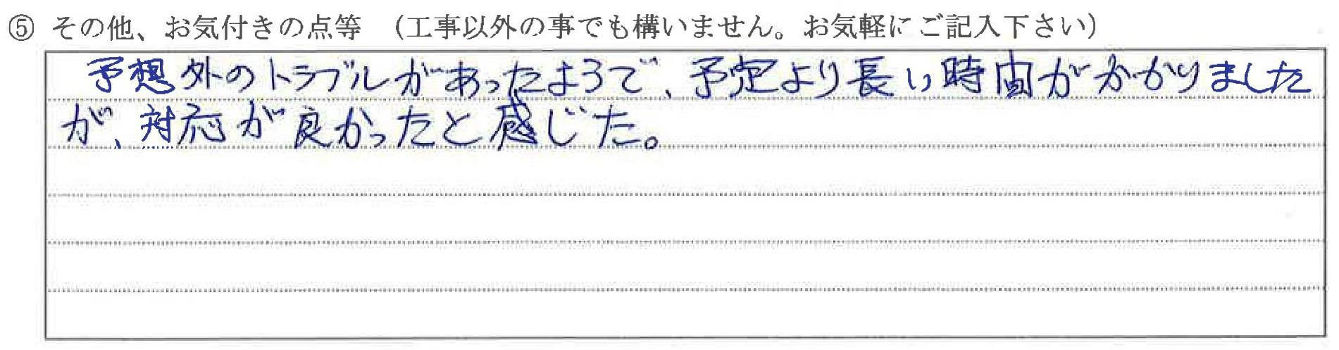 富山県魚津市M様に頂いたホスクリーン取付についてのお気づきの点がありましたら、お聞かせ下さい。というご質問について「物干し取付」というお声についての画像