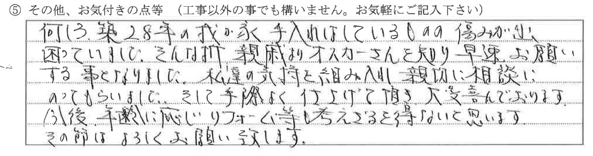 富山県富山市K様に頂いた雨漏れ補修についてのお気づきの点がありましたら、お聞かせ下さい。というご質問について「雨漏れ補修」というお声についての画像