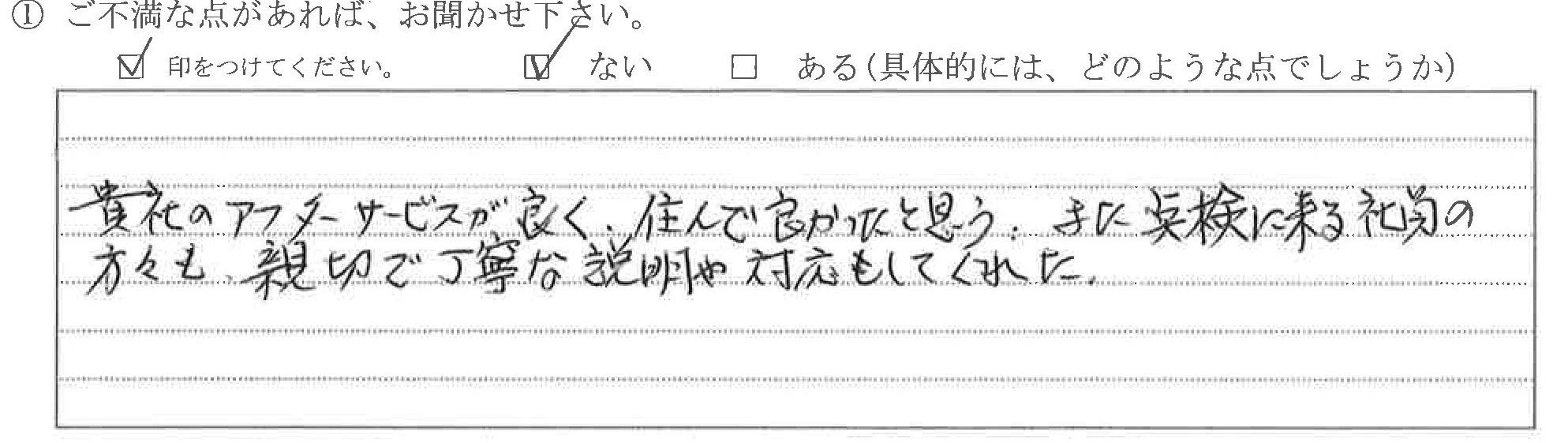 石川県河北郡M様に頂いた給気口フィルター販売についてのご不満な点があれば、お聞かせ下さい。というご質問について「給気口フィルター販売【お喜びの声】」というお声についての画像