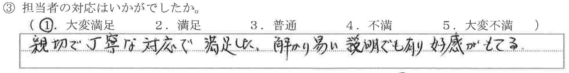 石川県河北郡M様に頂いた給気口フィルター販売についてのお客さまの声というご質問について「給気口フィルター販売【お喜びの声】」というお声についての画像