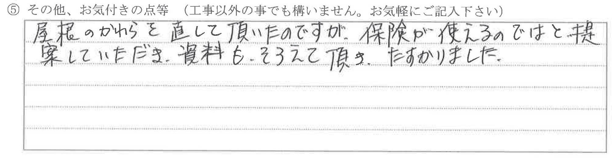 富山県魚津市Y様に頂いた屋根棟補修工事についてのお気づきの点がありましたら、お聞かせ下さい。というご質問について「屋根補修【お喜びの声】」というお声についての画像