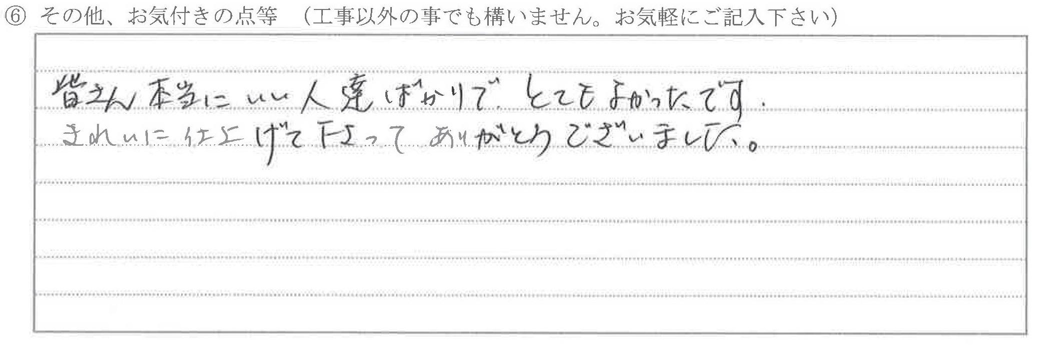富山県富山市N様に頂いた水廻改装・外構改修工事についてのお気づきの点がありましたら、お聞かせ下さい。というご質問について「水廻改装・外構改修【お喜びの声】」というお声についての画像