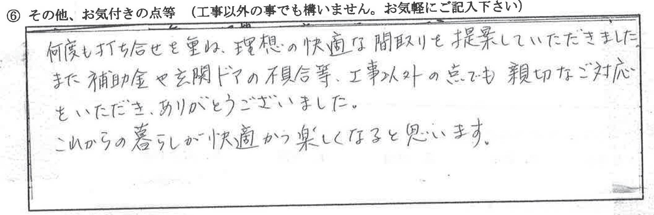 富山県富山市S様に頂いた水廻り改修 外壁補修工事についてのお気づきの点がありましたら、お聞かせ下さい。というご質問について「水廻り改装、外壁補修【お喜びの声】」というお声についての画像