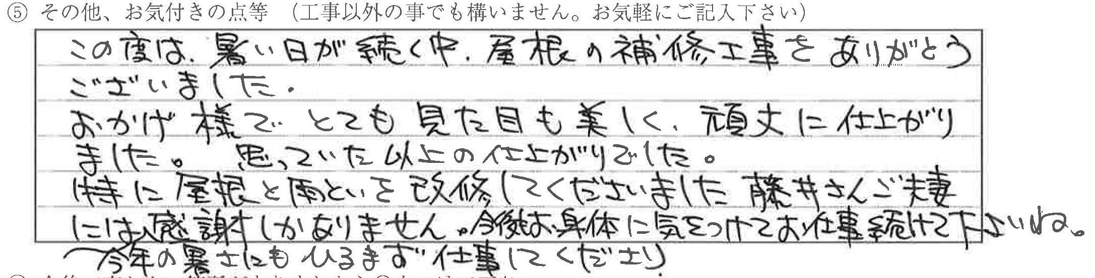 富山県高岡市K様に頂いた屋根改修工事についてのお気づきの点がありましたら、お聞かせ下さい。というご質問について「屋根工事【お喜びの声】」というお声についての画像