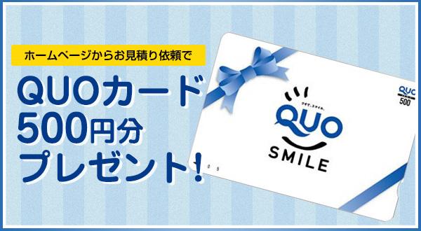 ホームページからお見積り依頼で。QUOカード500円分プレゼント!