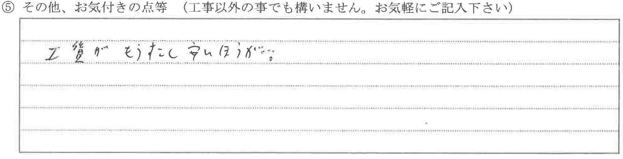 富山県富山市M様に頂いたダイヤフラム交換工事についてのお気づきの点がありましたら、お聞かせ下さい。というご質問について「トイレメンテナンス【ご指摘の声】」というお声についての画像