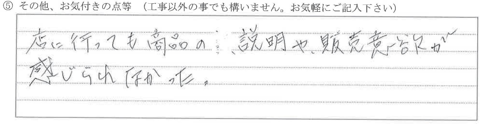 富山県下新川郡N様に頂いたブラインド取替についてのお気づきの点がありましたら、お聞かせ下さい。というご質問について「ブラインド取替工事【ご不満の声】」というお声についての画像