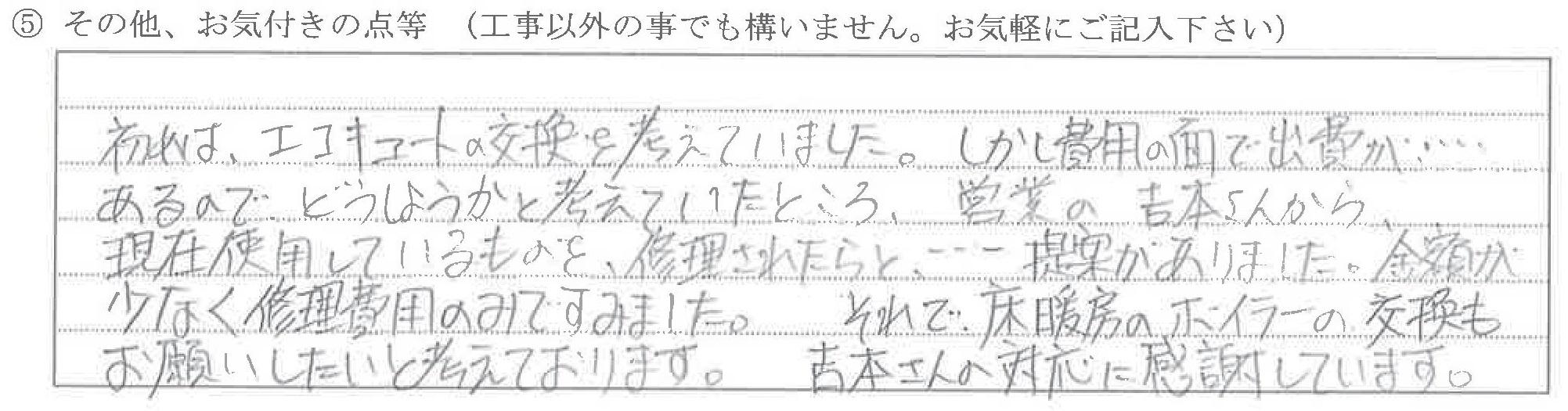 富山県中新川郡M様に頂いた減圧弁交換についてのお気づきの点がありましたら、お聞かせ下さい。というご質問について「減圧弁交換【お喜びの声】」というお声についての画像