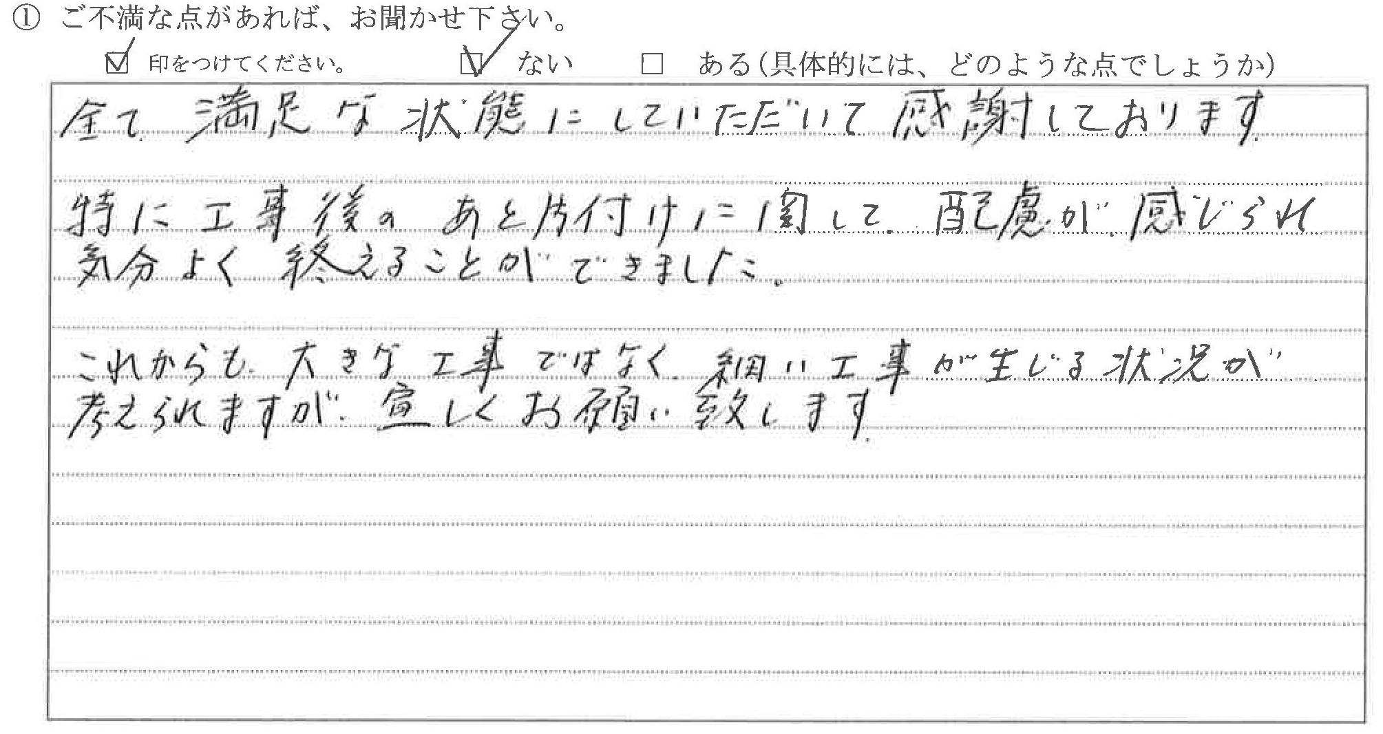 富山県富山市S様に頂いたカーポートメンテナンス及びデッキ取替工事についてのご不満な点があれば、お聞かせ下さい。というご質問について「カーポートメンテナンスほか【お喜びの声】」というお声についての画像