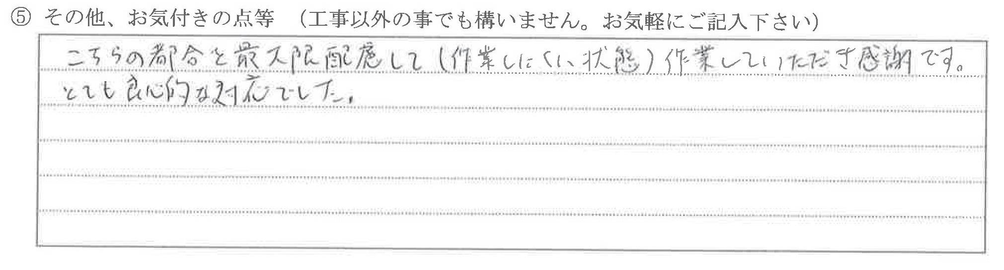 石川県かほく市M様に頂いたトーションバー交換についてのお気づきの点がありましたら、お聞かせ下さい。というご質問について「ガレージメンテナンス【お喜びの声】」というお声についての画像
