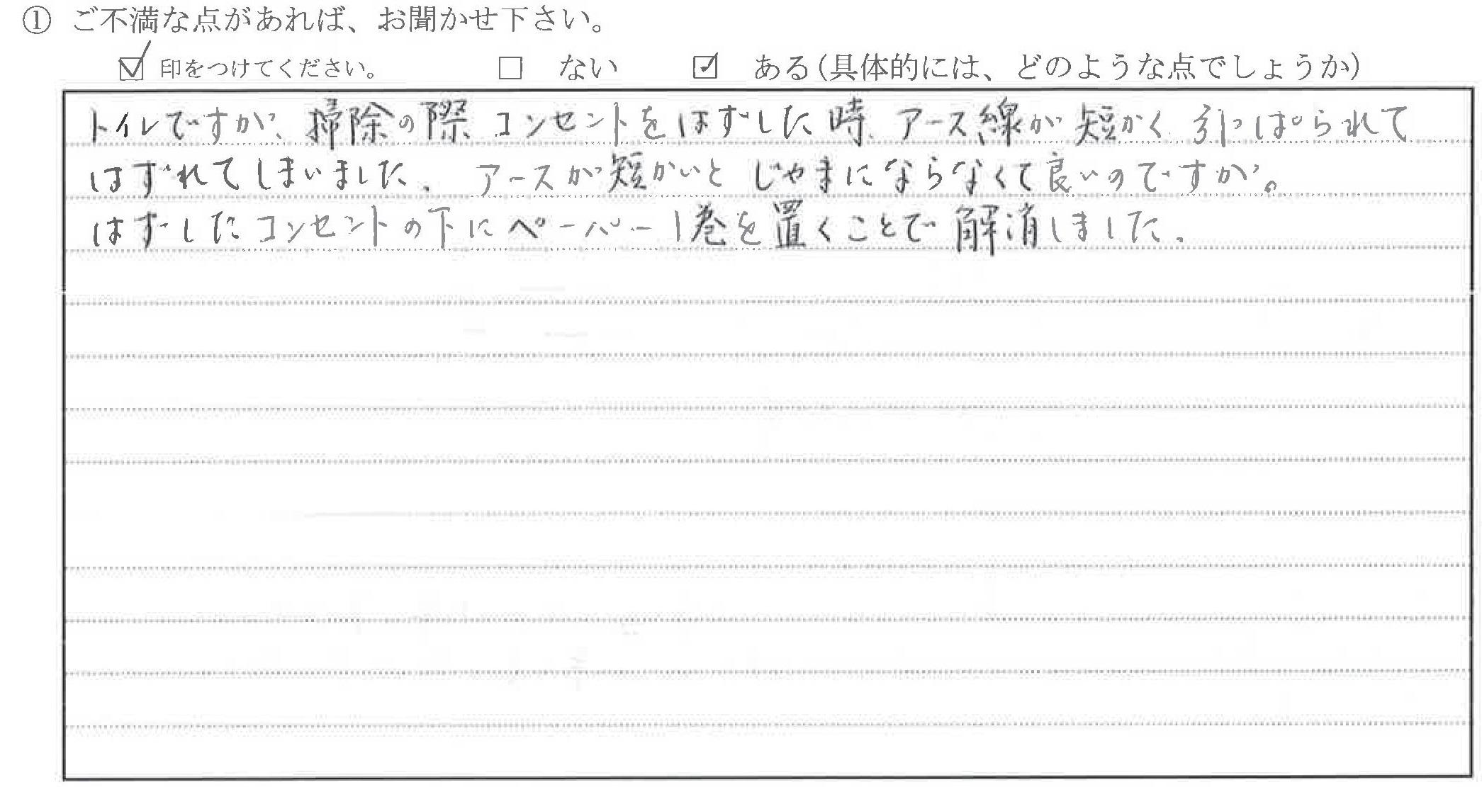 富山県富山市K様に頂いた改装工事についてのご不満な点があれば、お聞かせ下さい。というご質問について「改装工事【ご指摘の声】【お喜びの声】」というお声についての画像