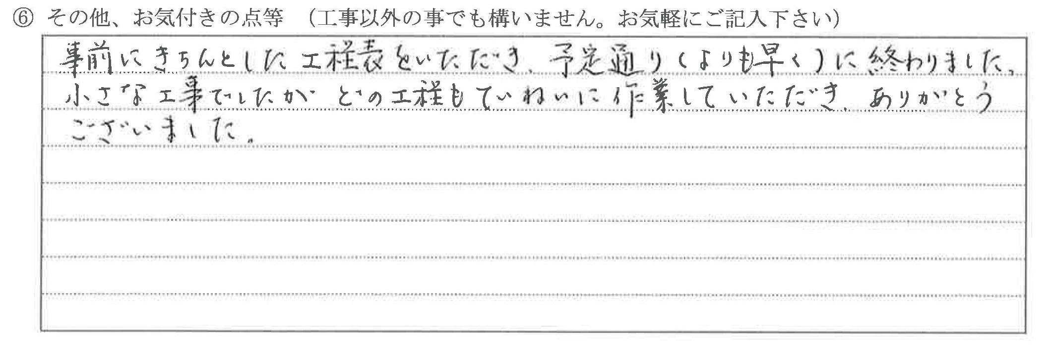 富山県富山市K様に頂いた改装工事についてのお気づきの点がありましたら、お聞かせ下さい。というご質問について「改装工事【ご指摘の声】【お喜びの声】」というお声についての画像