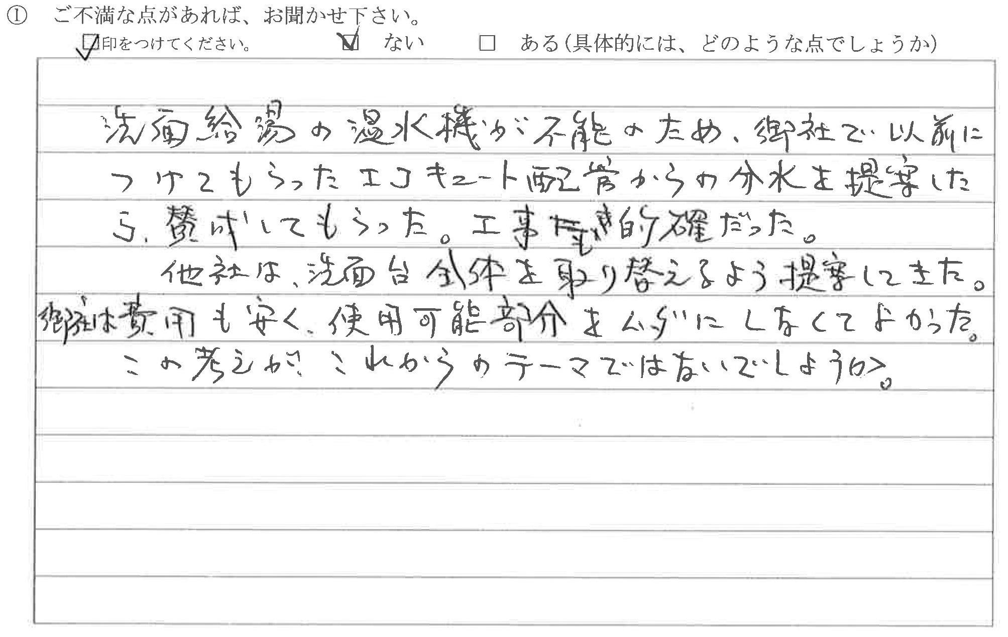 富山県富山市I様に頂いた洗面給湯配管工事についてのご不満な点があれば、お聞かせ下さい。というご質問について「給湯配管工事【お喜びの声】」というお声についての画像