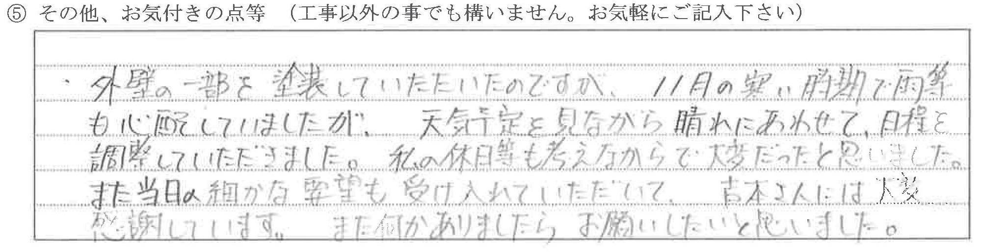 富山県中新川郡M様に頂いた外壁塗装工事についてのお気づきの点がありましたら、お聞かせ下さい。というご質問について「外壁塗装【お喜びの声】」というお声についての画像