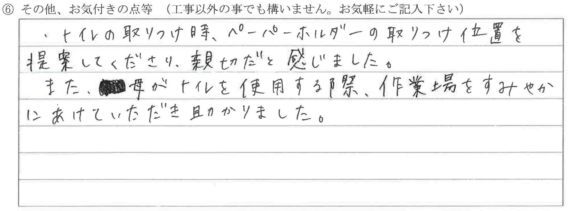 富山県氷見市T様に頂いたトイレ改装工事についてのお気づきの点がありましたら、お聞かせ下さい。というご質問について「トイレ改装工事【ご不満の声】」というお声についての画像