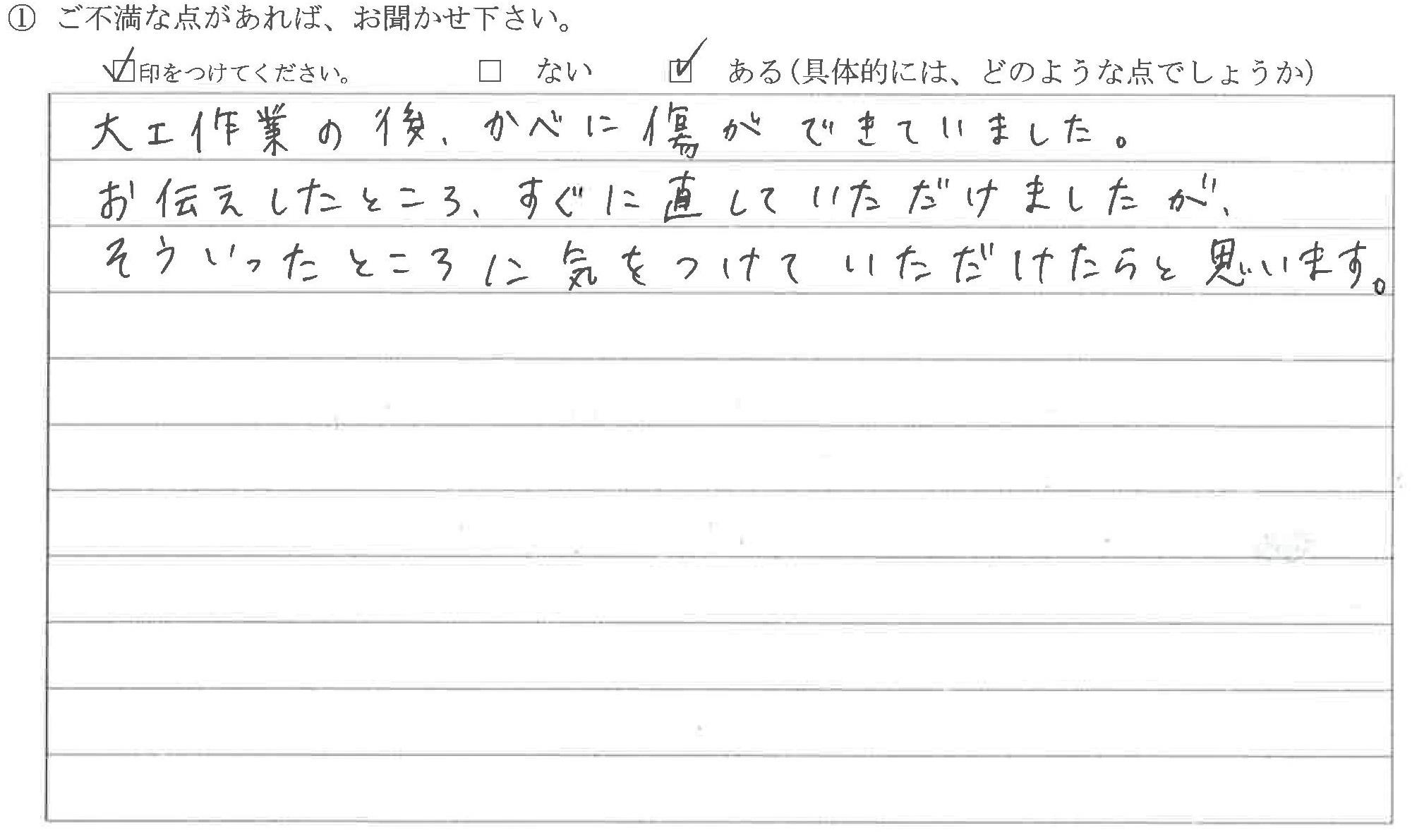 富山県氷見市T様に頂いたトイレ改装工事についてのご不満な点があれば、お聞かせ下さい。というご質問について「トイレ改装工事【ご不満の声】」というお声についての画像