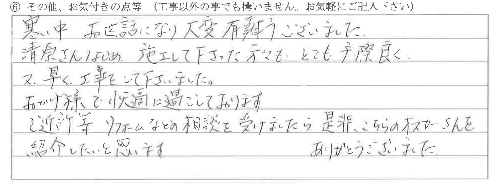 富山県南砺市M様に頂いた玄関入替工事についてのお気づきの点がありましたら、お聞かせ下さい。というご質問について「玄関リフォーム工事【お喜びの声】」というお声についての画像