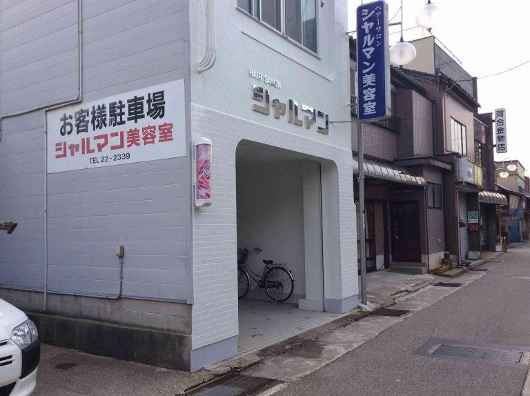 外壁塗装とタイル貼