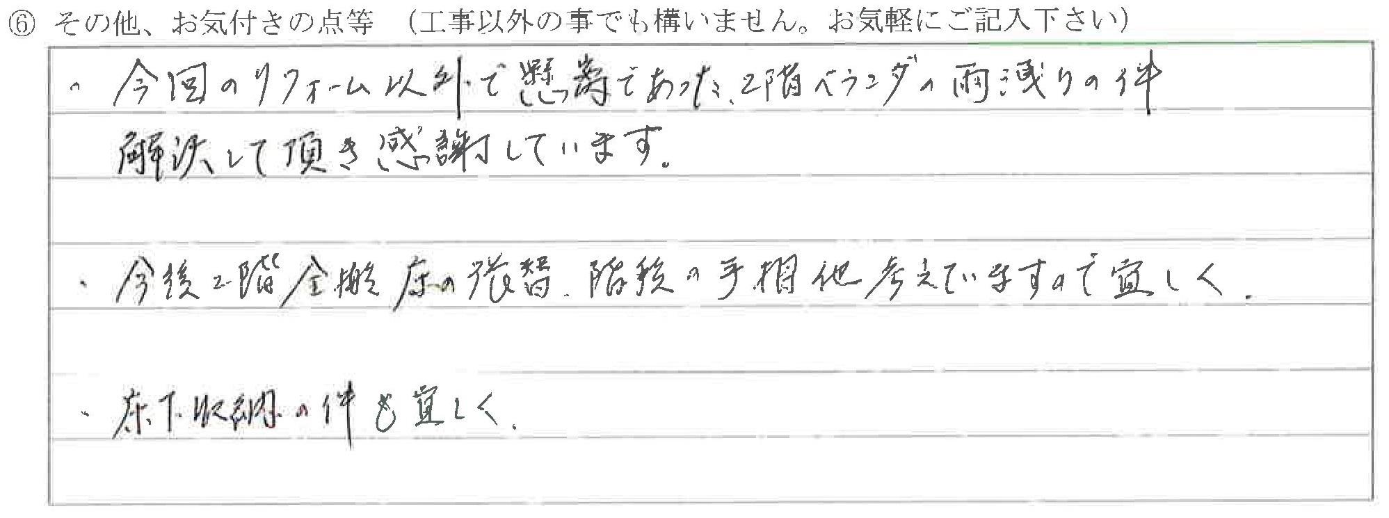 富山県射水市K様に頂いたキッチン改装工事についてのお気づきの点がありましたら、お聞かせ下さい。というご質問について「キッチン改装【お喜びの声】」というお声についての画像