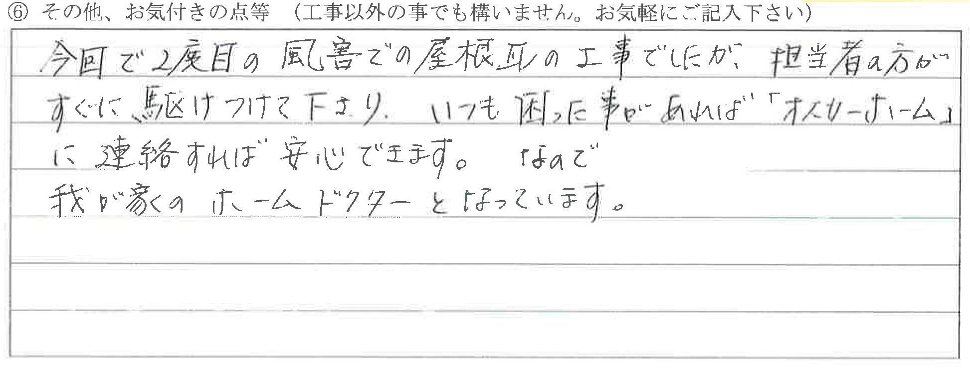 富山県富山市O様に頂いた屋根瓦修繕工事についてのお気づきの点がありましたら、お聞かせ下さい。というご質問について「屋根瓦修繕工事」というお声についての画像