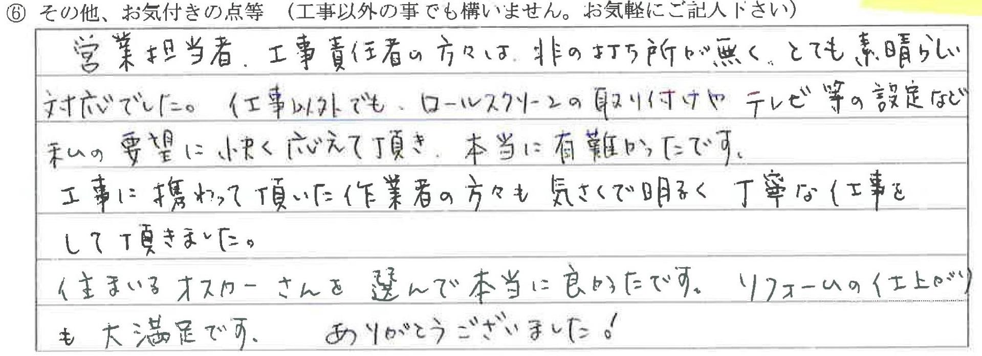 富山県小矢部市M様に頂いた和室改装工事についてのお気づきの点がありましたら、お聞かせ下さい。というご質問について「和室改装工事【お喜びの声】」というお声についての画像