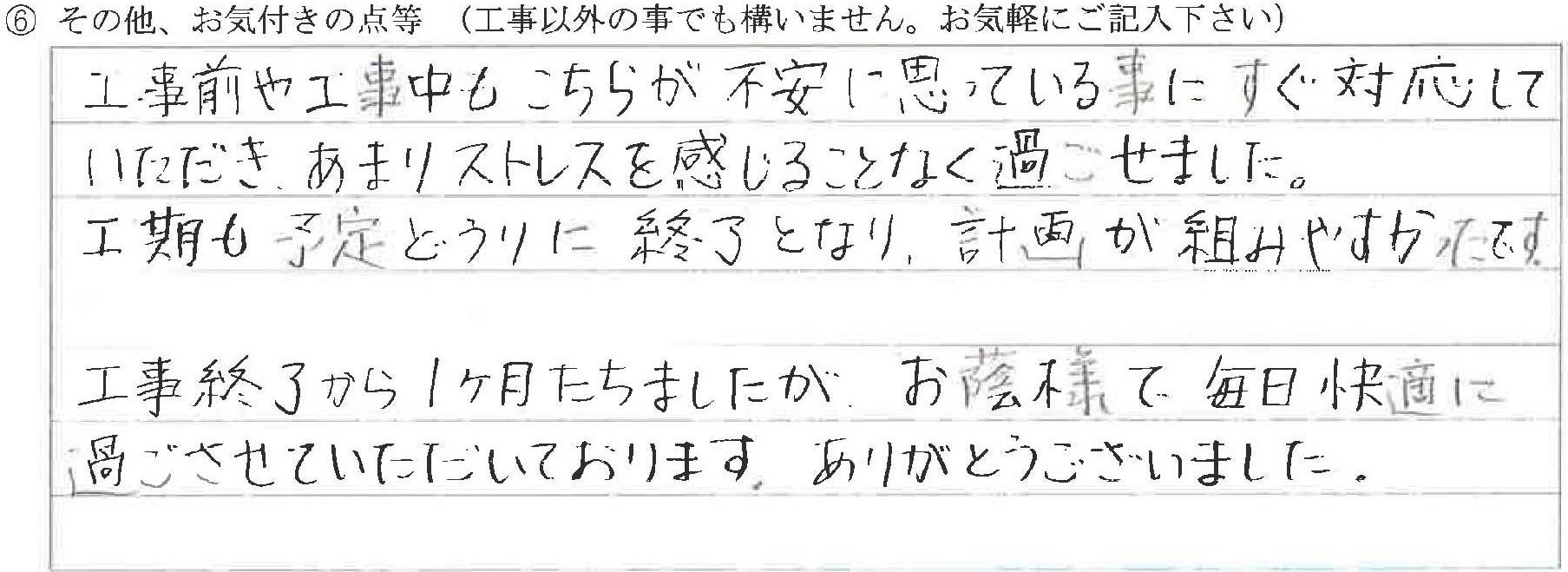 富山県富山市S様に頂いたキッチン・浴室・脱衣室・トイレ・ホール改装工事 についてのお気づきの点がありましたら、お聞かせ下さい。というご質問について「改装工事【お喜びの声】」というお声についての画像