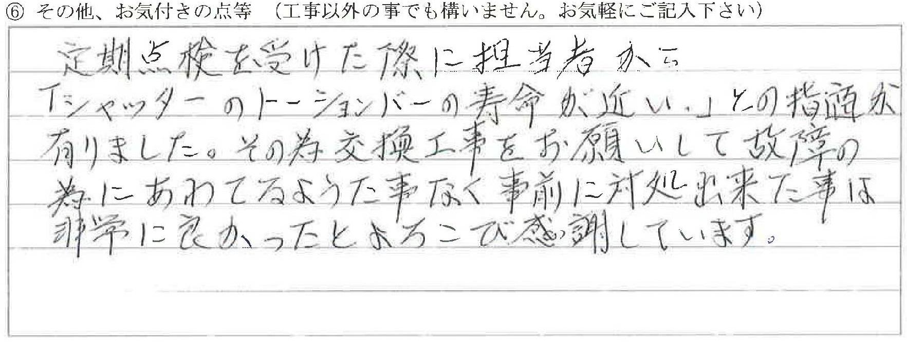 富山県黒部市Y様に頂いたトーションバー交換工事についてのお気づきの点がありましたら、お聞かせ下さい。というご質問について「トーションバー交換【お喜びの声】」というお声についての画像