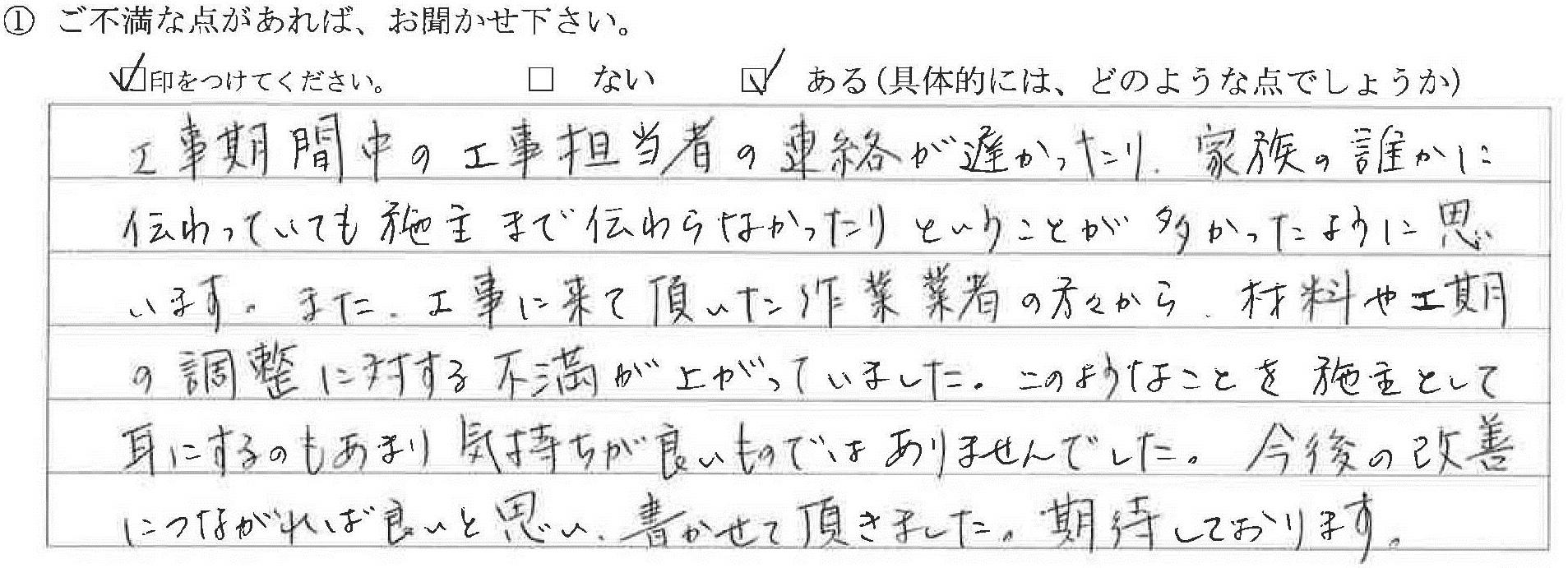 富山県射水市F様に頂いた住宅改装工事についてのご不満な点があれば、お聞かせ下さい。というご質問について「改装工事【ご不満の声】」というお声についての画像