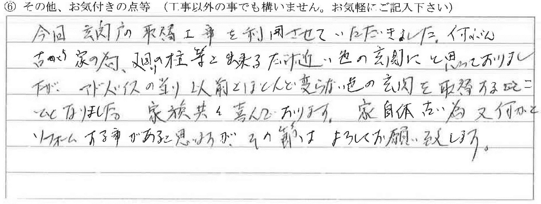 石川県金沢市K様に頂いた玄関引き戸取替工事についてのお気づきの点がありましたら、お聞かせ下さい。というご質問について「玄関引き戸取替【お喜びの声】」というお声についての画像