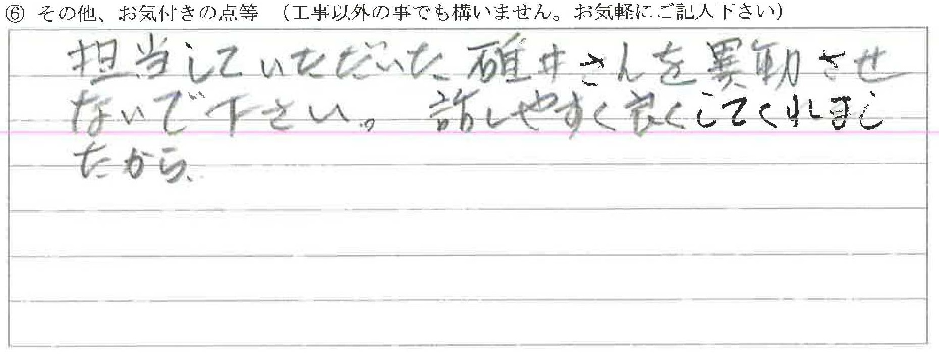 富山県黒部市H様に頂いた浴室乾燥暖房機取替工事についてのお気づきの点がありましたら、お聞かせ下さい。というご質問について「浴室乾燥暖房機取替【お喜びの声】」というお声についての画像