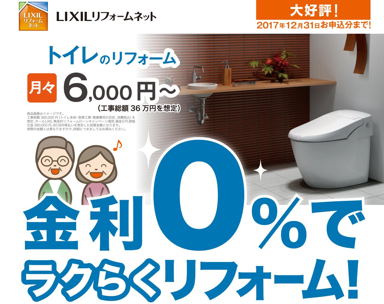 5/1(月)より オールLIXIL【無金利リフォームローン】キャンペーン開催の画像