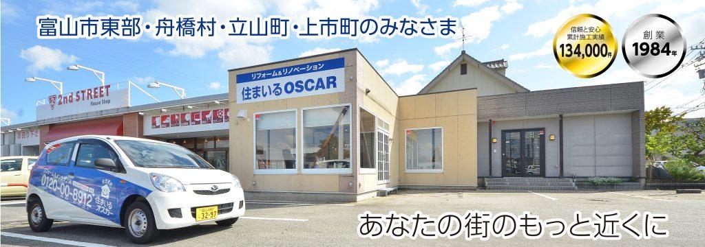 住まいるオスカー富山東部営業所
