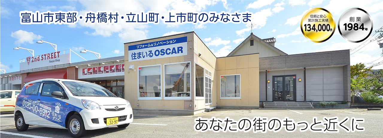富山東部営業所 9/21(木)新規開設のお知らせの画像