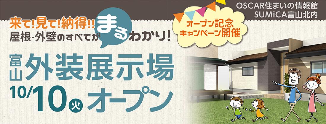 富山外装展示場オープン