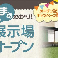 屋根・外壁のすべてがまるわかり!【富山外装展示場】 10/10(火)オープン!の画像